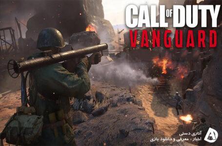 تریلر رسمی Call of Duty: Vanguard