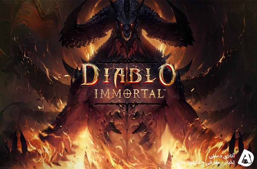 انتشار Diablo Immortal تا سال 2022 به تعویق افتاد