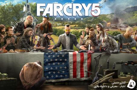 هفته رایگان Farcry 5 از 2 روز دیگر آغاز خواهد شد