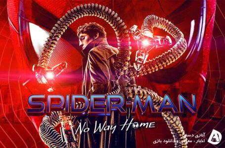 تریلر SPIDER-MAN: NO WAY HOME