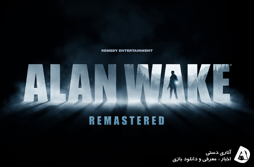 تاریخ انتشار Alan Wake Remastered برای پاییز 2021 تایید شد
