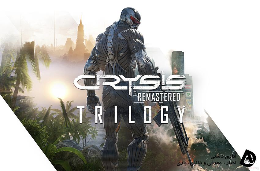 تاریخ انتشار سه گانه Crysis Remastered اعلام شد