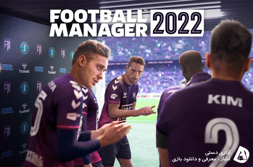 تاریخ انتشار Football Manager 2022 اوایل نوامبر تعیین شده است