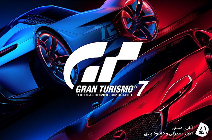 Gran Turismo 7 ارتقاء رایگان نسل جدید نخواهد داشت