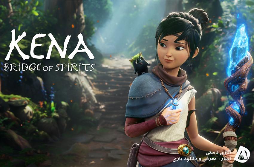 Kena: Bridge of Spirits فردا منتشر می شود