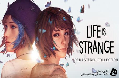 تاریخ انتشار جدید Life is Strange: Remastered Collection مشخص شد