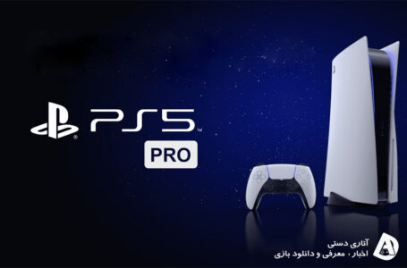 PS5 Pro در اواخر سال 2023 وارد بازار می شود