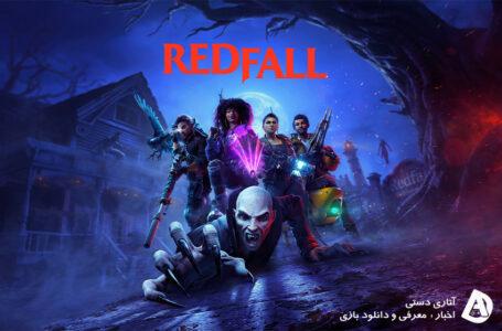 تصاویر بسیاری از Redfall به صورت آنلاین لو رفت