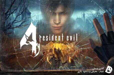 Resident Evil 4 VR اکتبر برای 2 Oculus Quest منتشر می شود