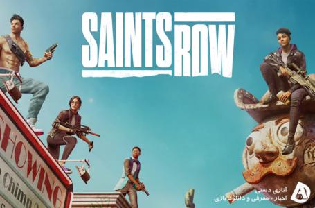 Saints Row جدید Season pass و 3 DLC خواهد داشت