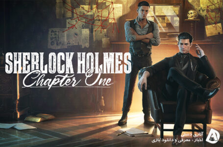 تاریخ انتشار Sherlock Holmes Chapter One اعلام شد
