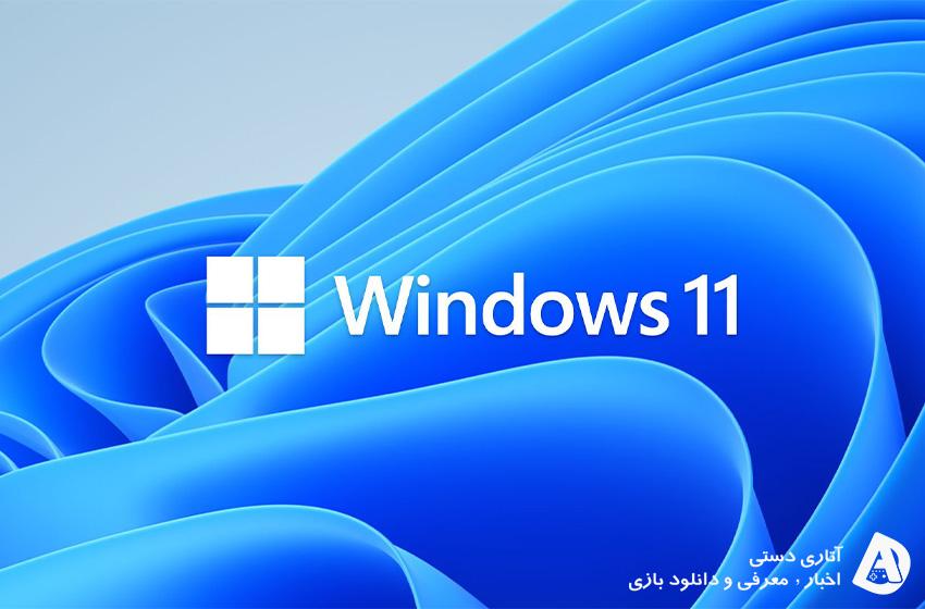 Windows 11 ماه آینده راه اندازی خواهد شد