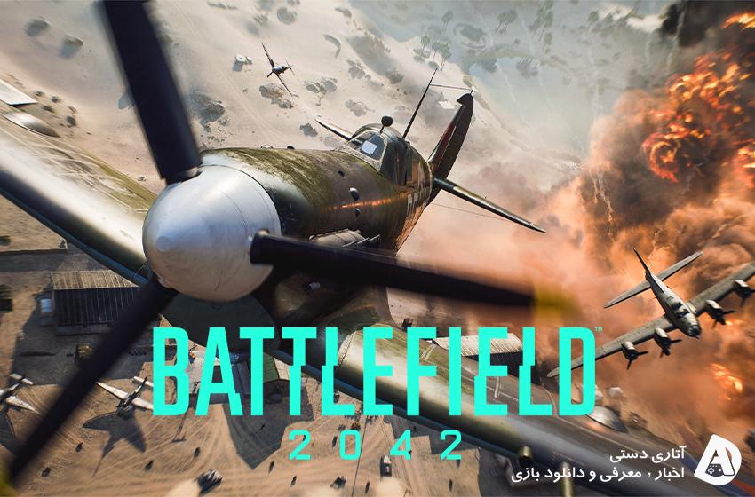 نسخه Battlefield 2042 beta هفته آینده در دسترس خواهد بود