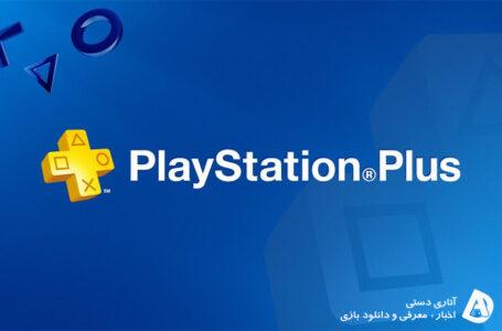 لیست بازی های رایگان ماه اکتبر PS Plus لو رفت