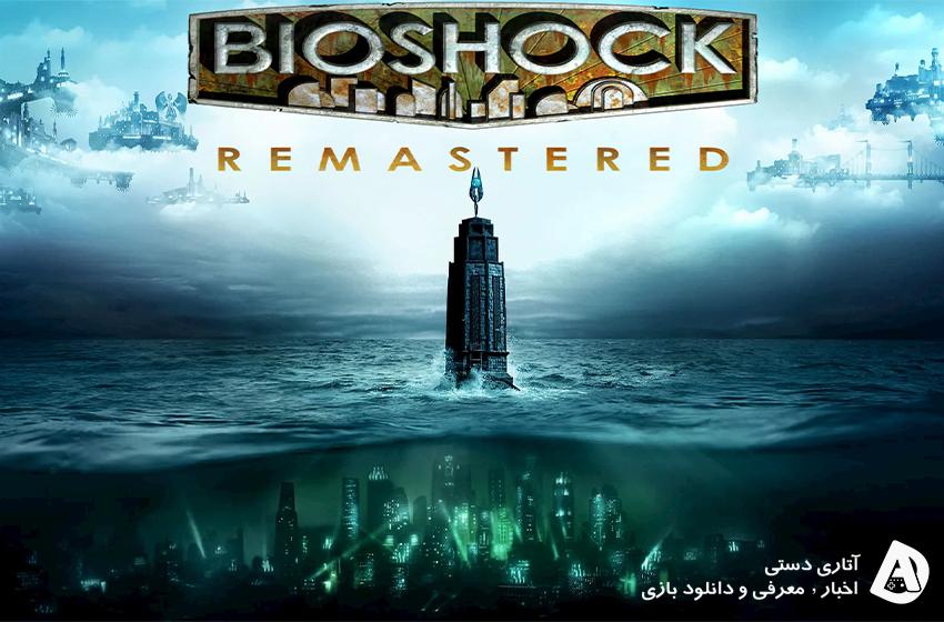 شایعه: Bioshock RTX Remaster توسط 2K در حال توسعه است