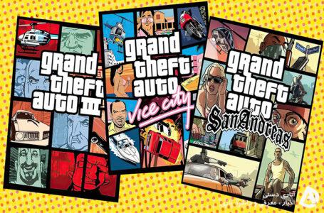 سه گانه GTA Remaster امسال منتشر خواهد شد
