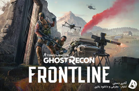 تریلر رونمایی از Ghost Recon Frontline