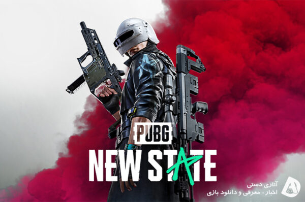 تاریخ انتشار PUBG New State لو رفت