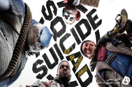تریلر داستان Suicide Squad: Kill the Justice League