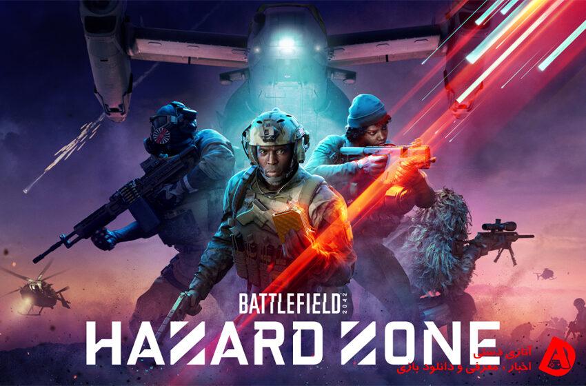 تریلر Battlefield 2042 - Hazard Zone