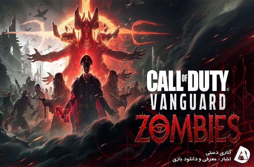تریلر رونمایی از حالت Call of Duty: Vanguard - Zombies